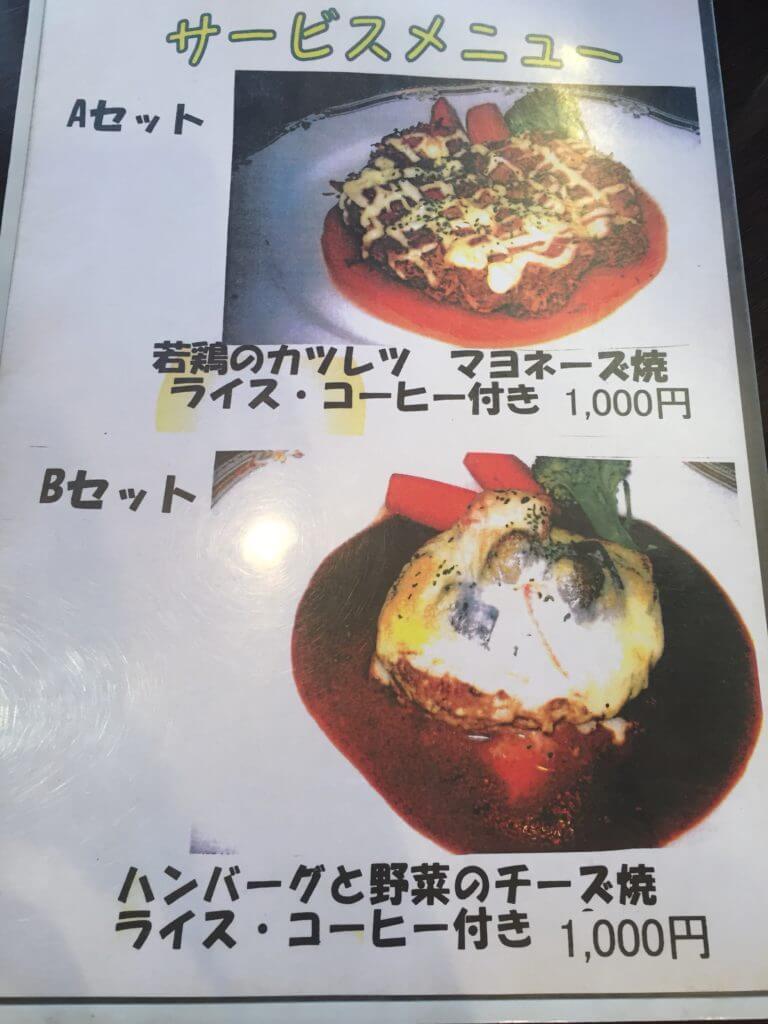 レストラン伍平
