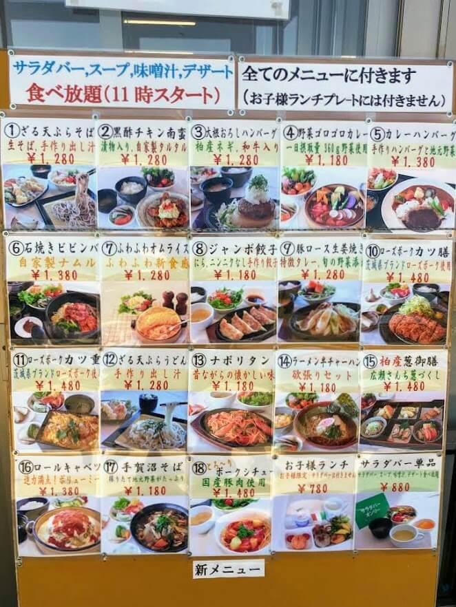 野菜レストラン SHONANのメニュー