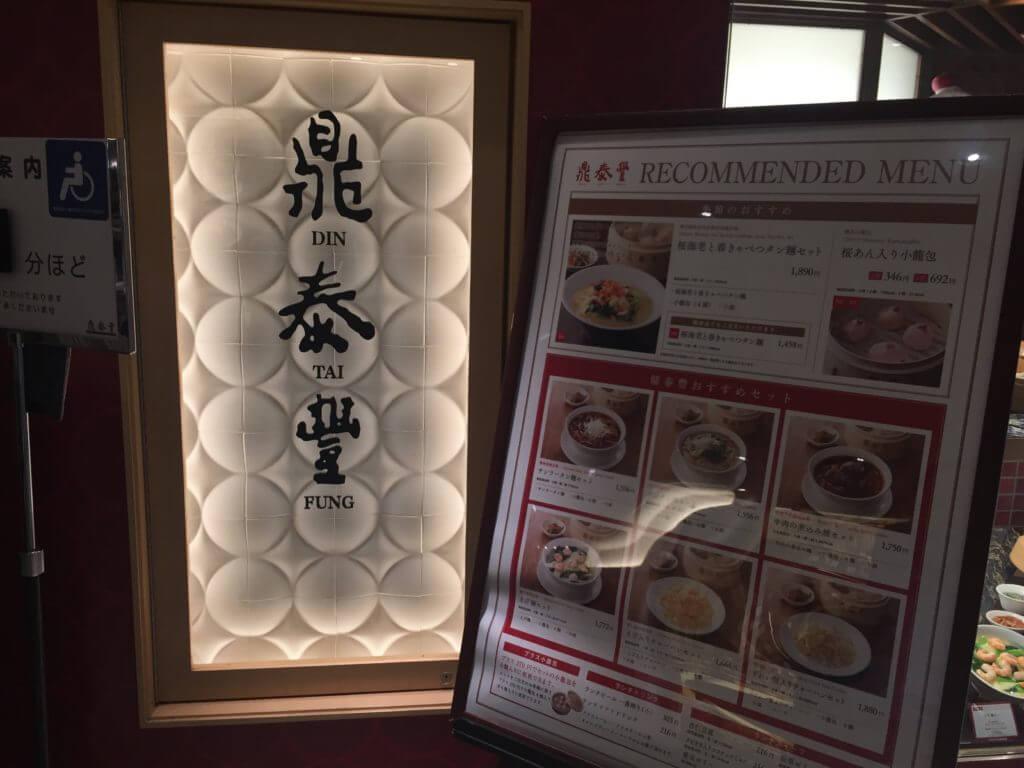 『鼎泰豐(ディンタイフォン)高島屋横浜店』小籠包がおいしいの♡