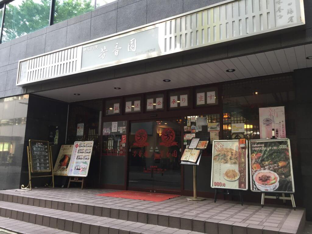 北京ダック専門店芳香園