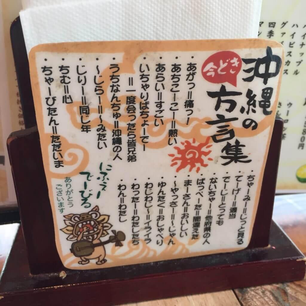 沖縄 方言