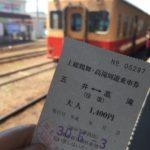 市原湖畔美術館を訪ねて、小湊鉄道で行く高滝日帰りの旅。