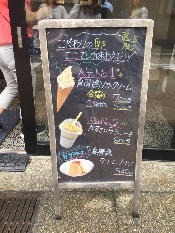 烏鶏庵 東山店