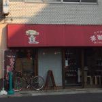 『茶珈香(ちゃかか)柏』香り豊かなコーヒーと紅茶こだわりの専門店