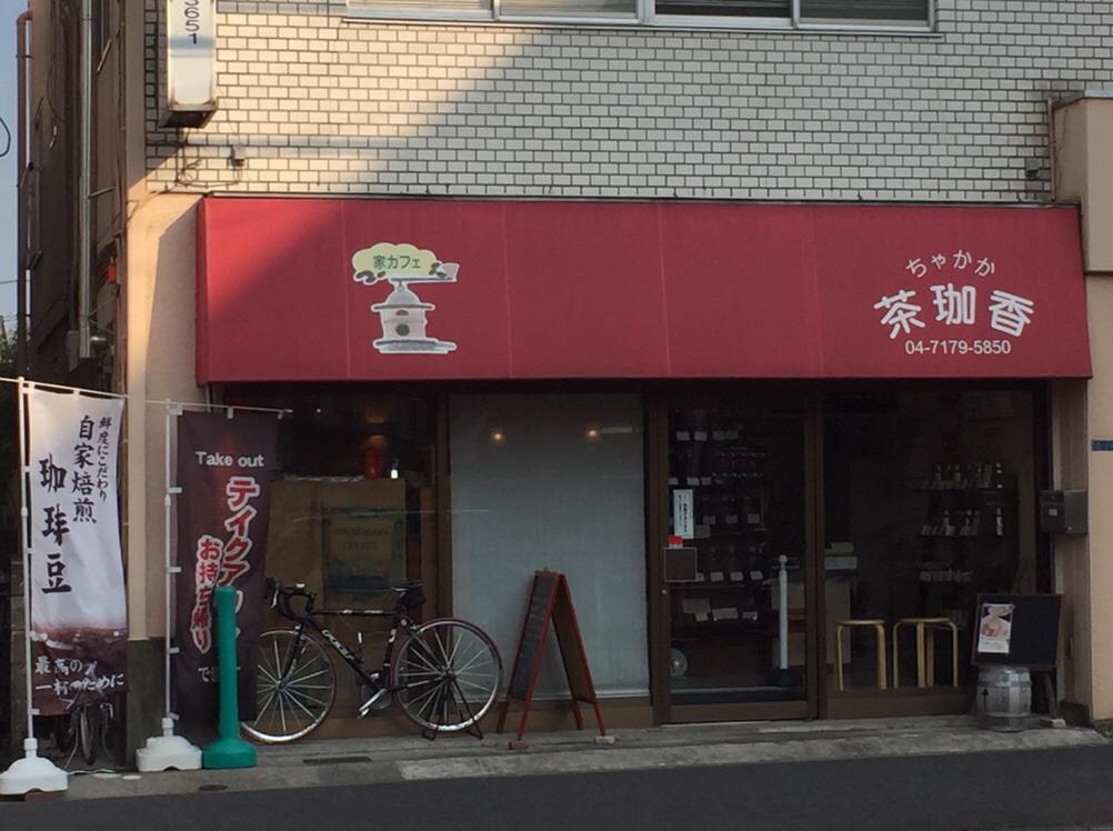 茶珈香(ちゃかか)柏