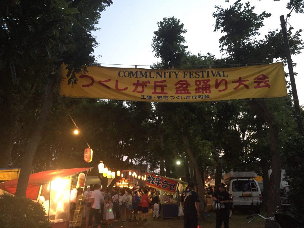 新柏『第54回 つくしが丘夏祭り』2019