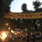 イベント新柏『つくしが丘夏祭り』2018