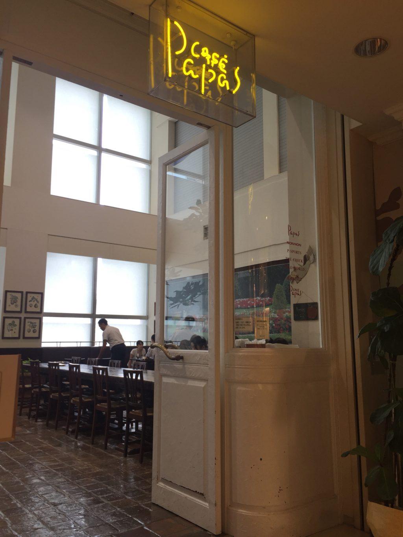パパスカフェ