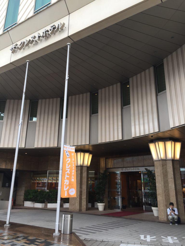 クレストホテル