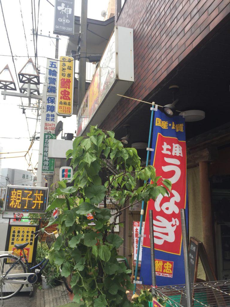 鮒忠ふなちゅう南柏店