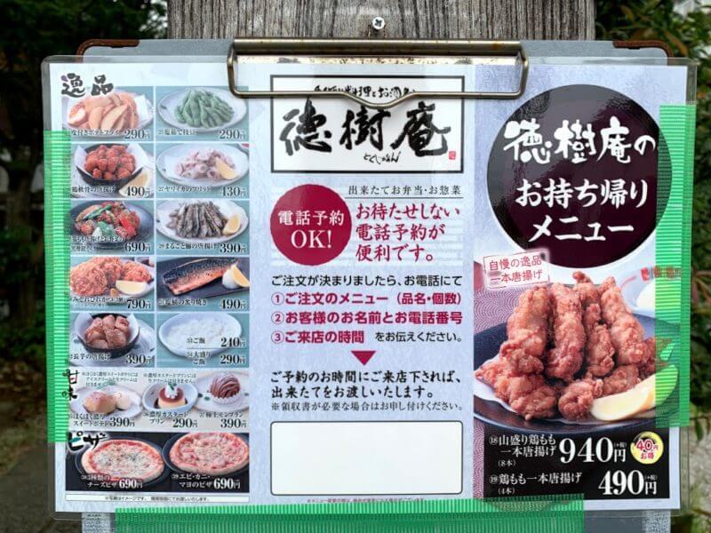 徳樹庵 吉川店