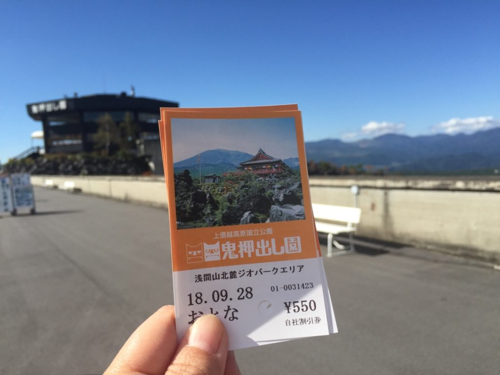 北軽井沢1泊2日・浅間山と嬬恋村、鬼押出し園と鎌原観音堂へ