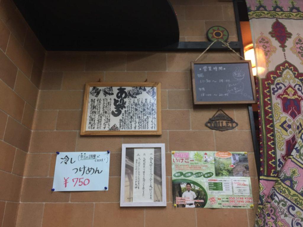 四川ラーメンの店『英』