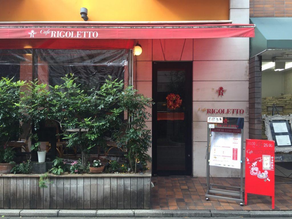 カフェ リゴレット CAFE RIGOLETTO