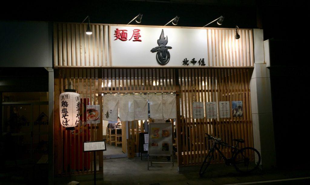 麺屋 音 柏店