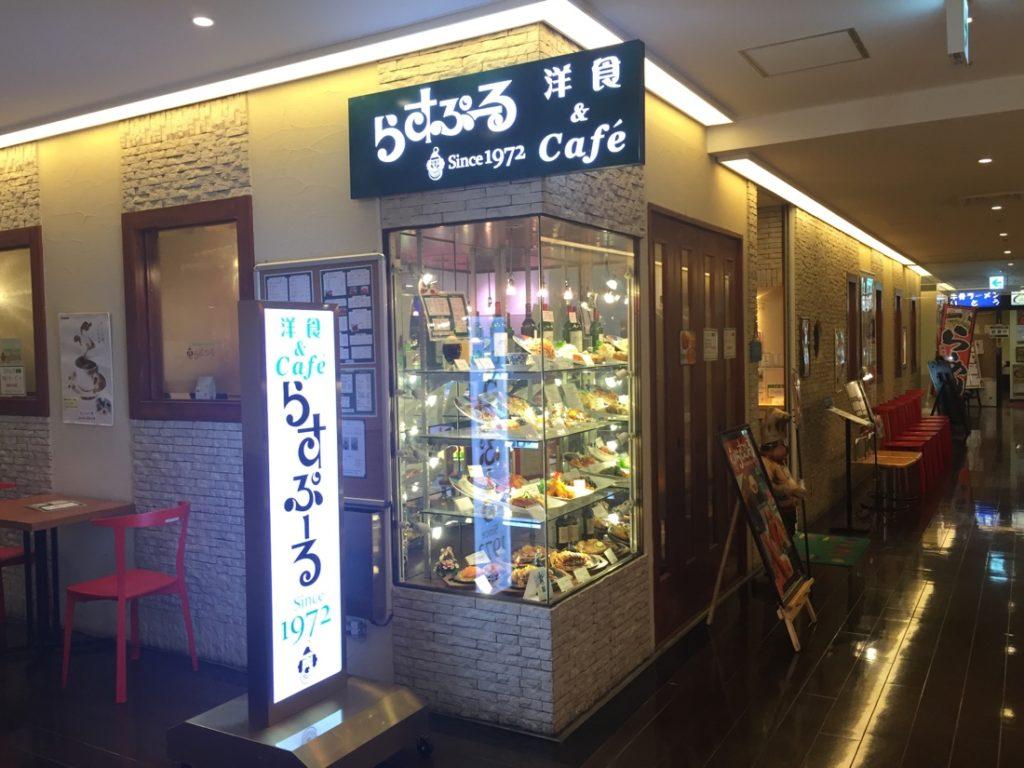 洋食屋さん&Cafe らすぷーる