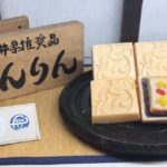 あわら湯のまち『だるまや』季節の手作り和菓子と地元のお土産屋さん