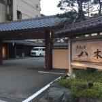 芦原温泉『ホテル八木』ご馳走と温泉とくつろぎの宿