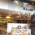金沢『野村右園堂』手ぶらで気軽に九谷焼の絵付け体験