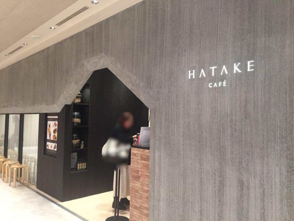 ハタケ カフェ