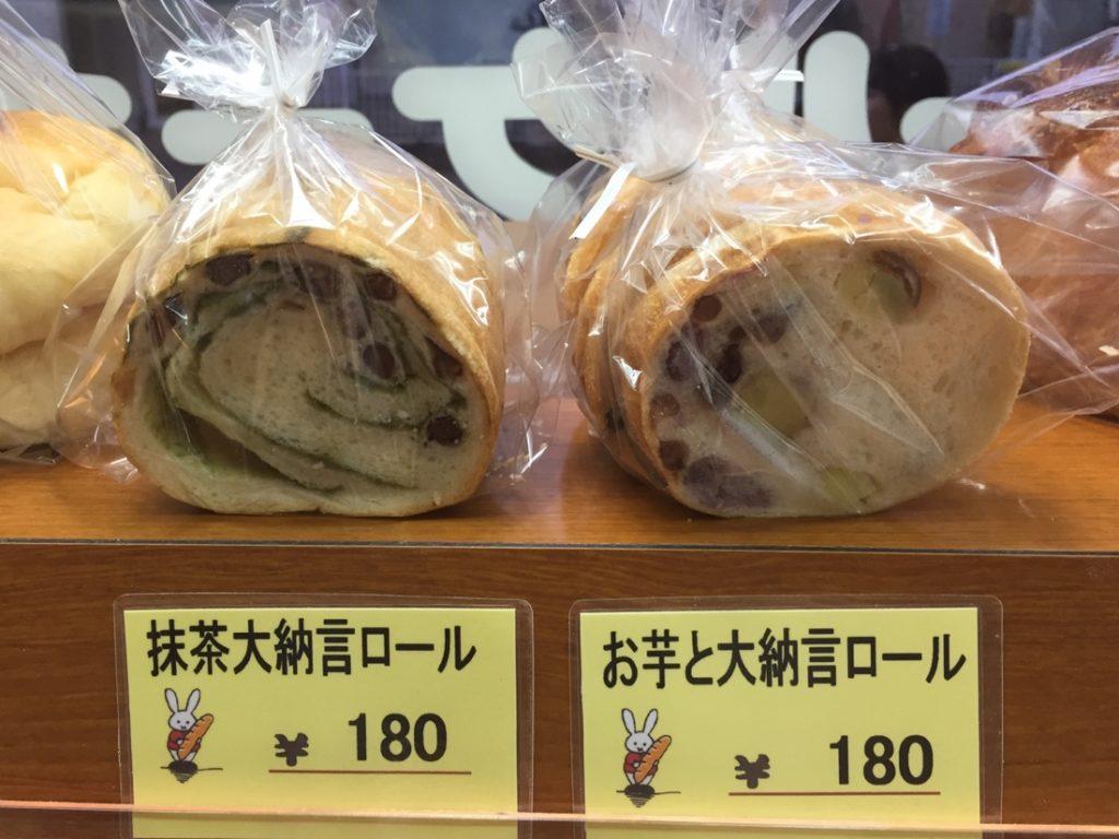 ありすのパンやさん