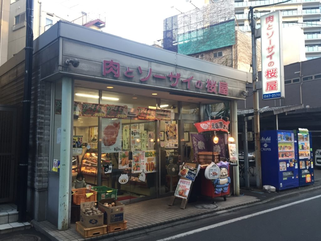 肉とソーザイの桜屋