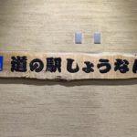 手賀沼『道の駅しょうなん』地元で人気の観光名所