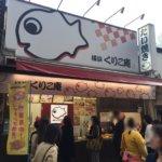 『くりこ庵 吉祥寺店』オトナも嬉しいコイキングたい焼き