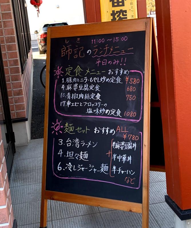 台湾料理 師記