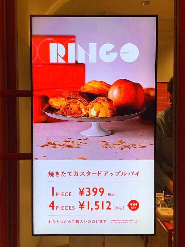 RINGO 東京ミッドタウン