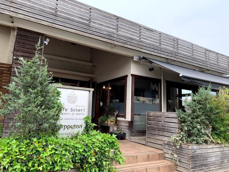 カフェ ソケリ(Cafe Sokeri)