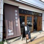 『伊東屋珈琲』高崎散歩で見つけた、まったり古民家くつろぎカフェ