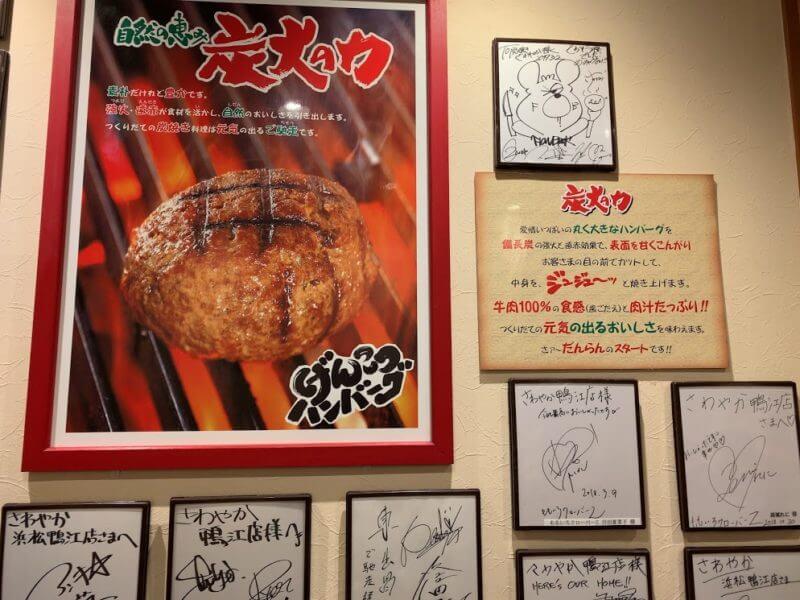 炭焼きレストランさわやか浜松鴨江店