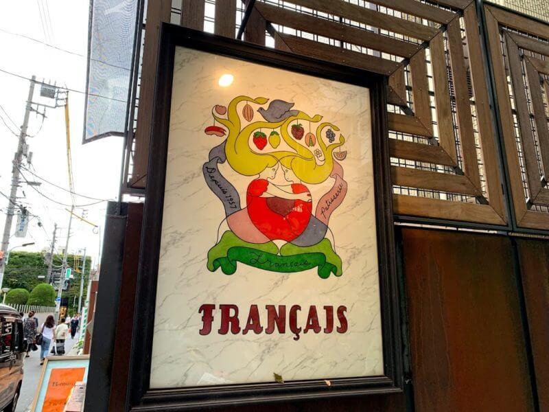 フランセ表参道店
