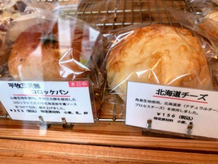 コロッケパンと北海道チーズ