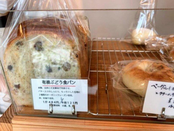 有機ぶどう食パン