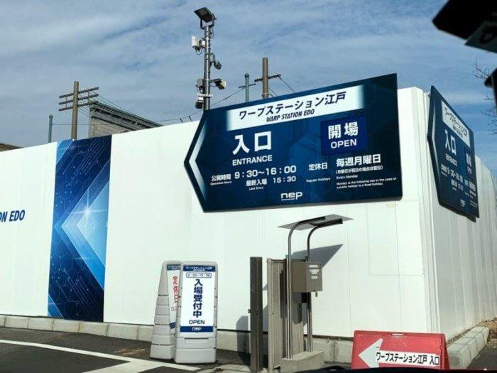 『ワープステーション江戸』NHK時代劇のロケ地見学