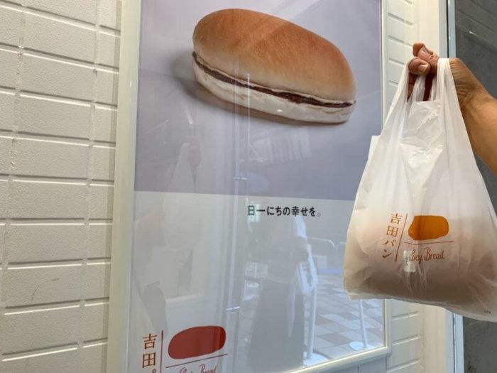 『吉田パン ルミネ北千住店』たっぷりクリームふんわり大きめコッペパン