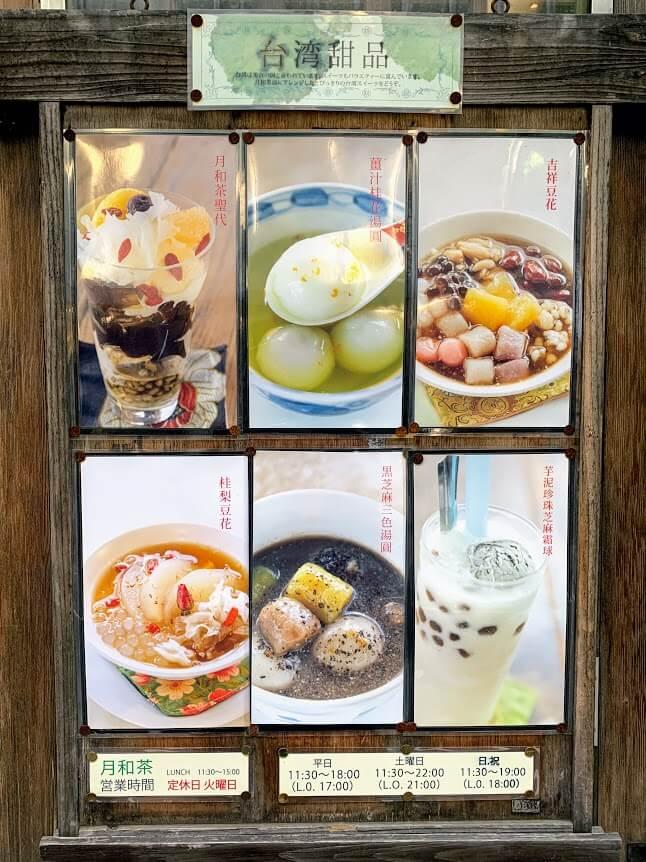 台湾茶藝館 月和茶(ユエフウチャ)