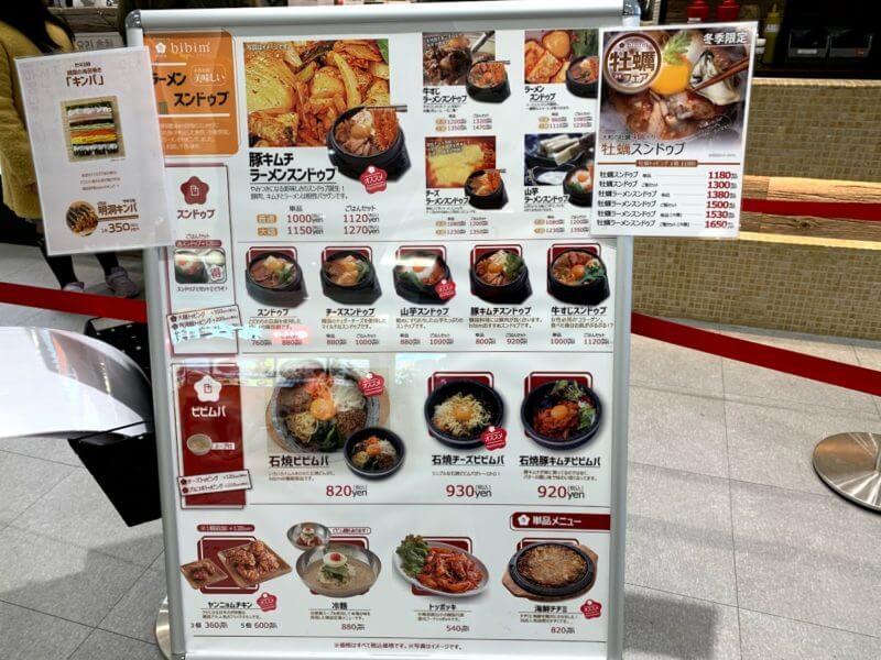 韓国料理bibim'