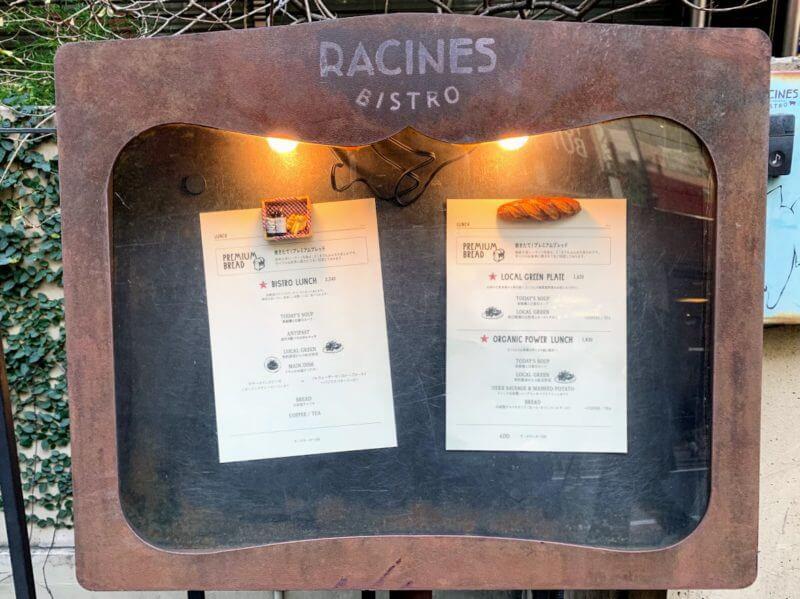 ビストロ ラシーヌ RACINES Boulangerie&Bistro