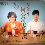 『きのう何食べた?展・東京凱旋』池袋パルコに行ってきました!