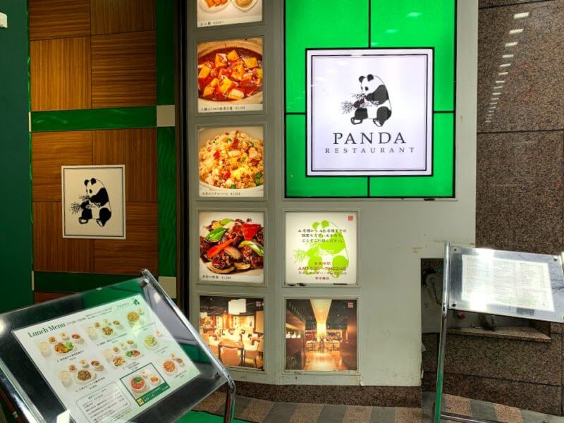 パンダ レストラン  渋谷