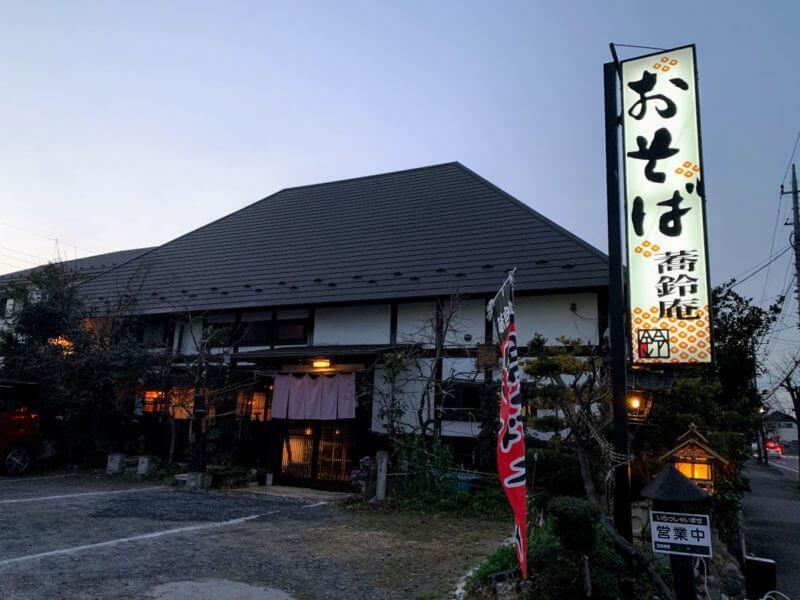 蕎鈴庵(きょうりんあん)