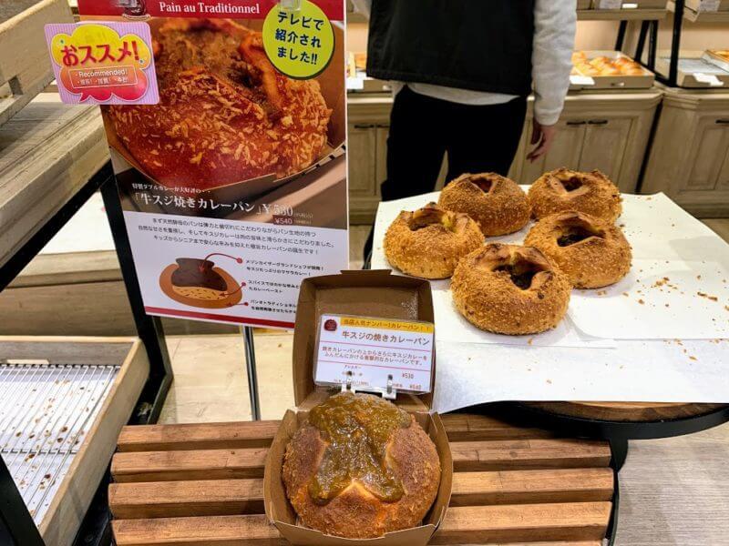 牛スジの焼きカレーパン