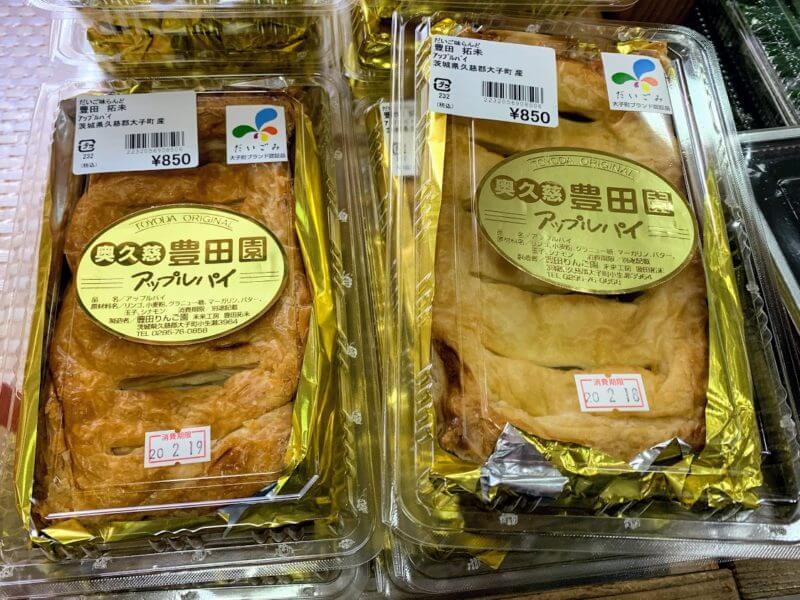 豊田園のアップルパイ