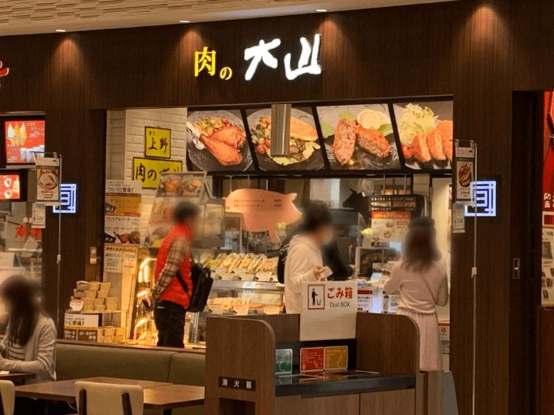 肉の大山 守谷SA店