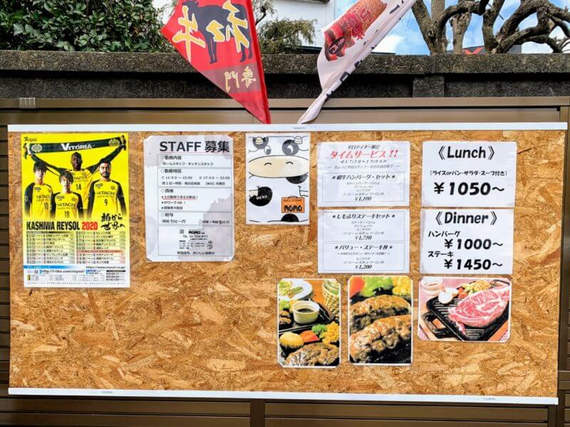 MoMo 柏店(モウモウ)