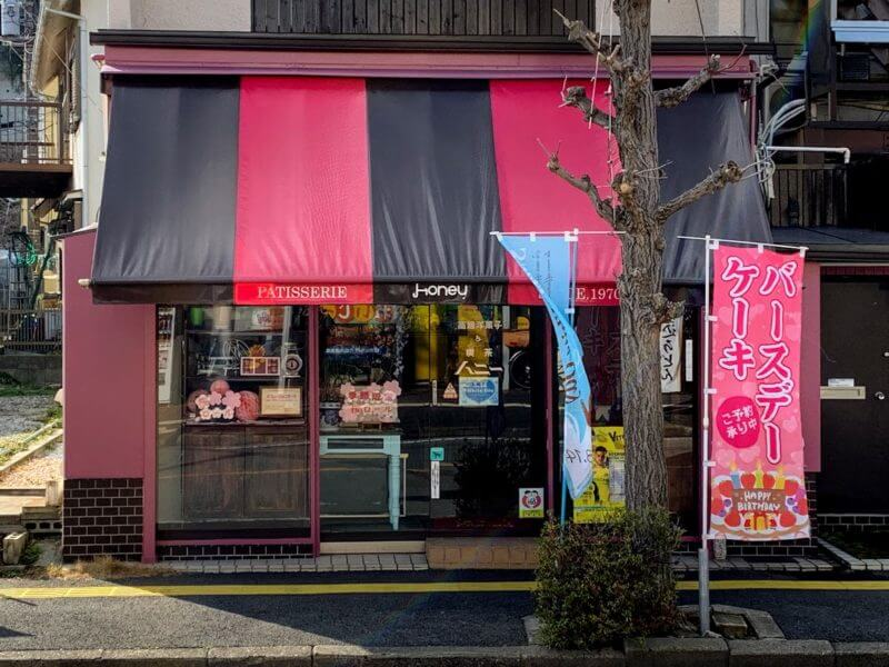 ハニー洋菓子店