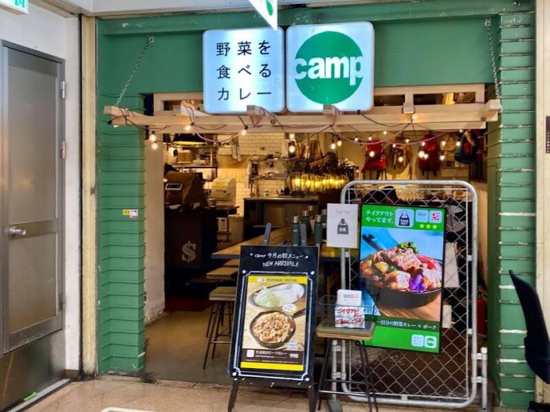 野菜を食べるカレーcamp 新橋店